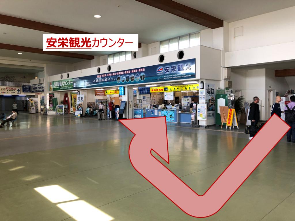 離島ターミナル・安栄観光