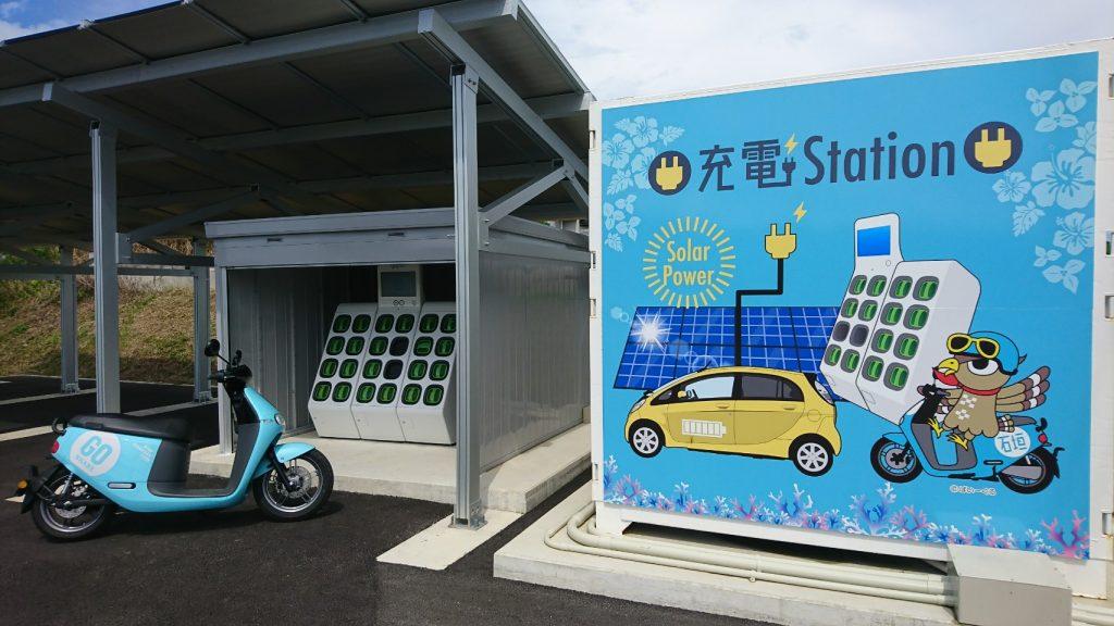 レンタルバイク充電ステーション