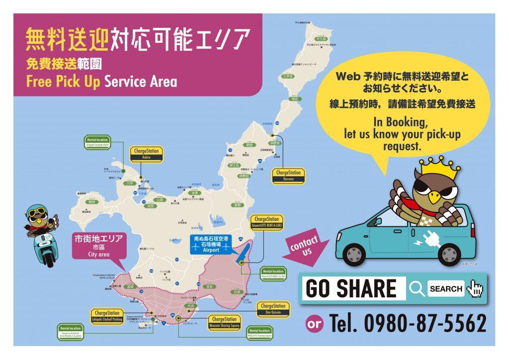 石垣島の無料送迎マップ