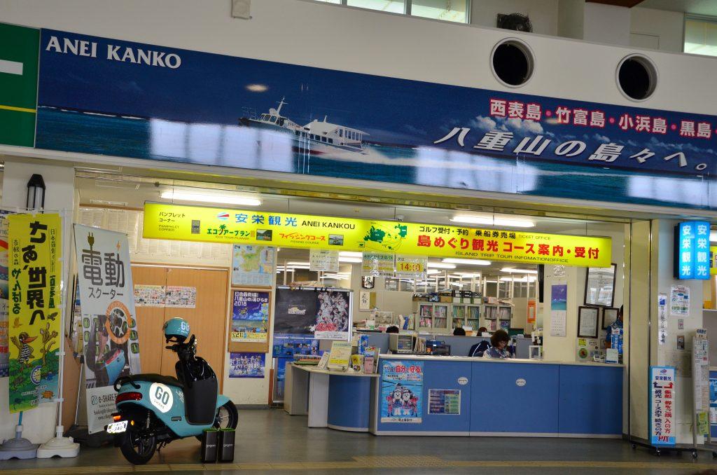 離島ターミナルの安栄観光で電動バイクレンタル
