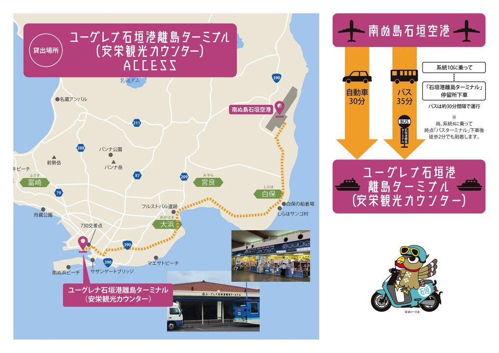 離島ターミナルまでのmap