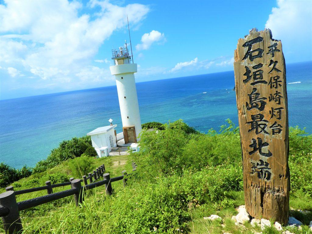 平久保灯台石垣島最北端碑