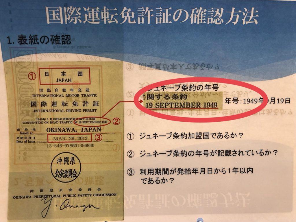 紅色標註②的地方年號要是1949