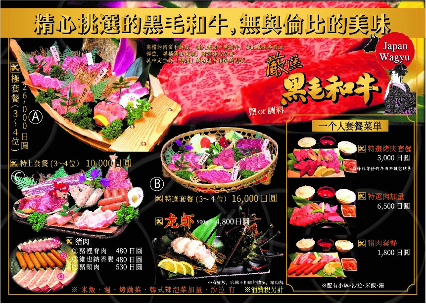 套餐菜單(附白飯、湯、沙拉、韓式泡菜)